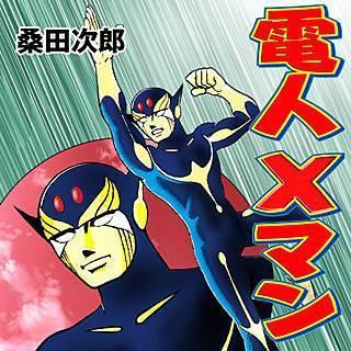 電人Xマンのイメージ