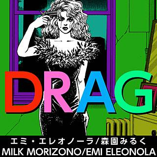 DRAGのイメージ