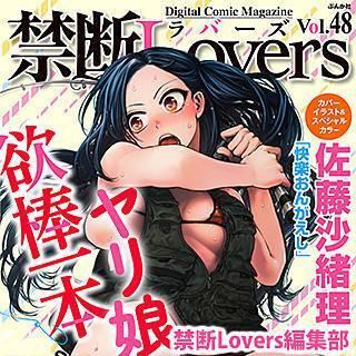 禁断Lovers Vol.048 欲棒一本ヤリ娘のイメージ
