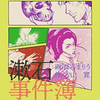 漱石事件簿のイメージ