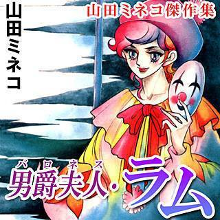男爵夫人・ラム 山田ミネコ傑作集のイメージ