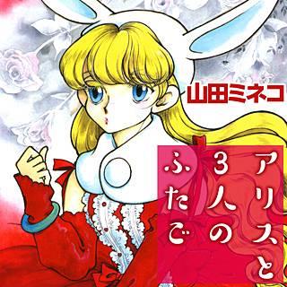 アリスと3人のふたごのイメージ