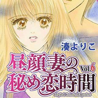 昼顔妻の秘め恋時間 Vol.6のイメージ