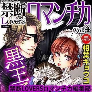 禁断Loversロマンチカ Vol.004 黒王子の愛撫のイメージ