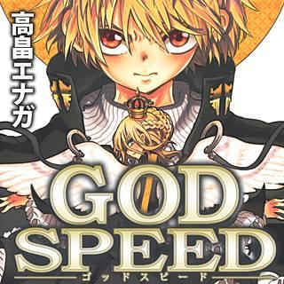 GODSPEEDのイメージ