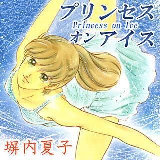 プリンセス オン アイスのイメージ