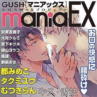 GUSHmaniaEX キス・舌技のイメージ