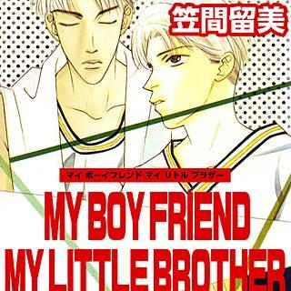 MY BOY FRIEND MY LITTLE BROTHER