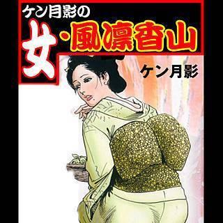 ケン月影の女・風凛香山のイメージ