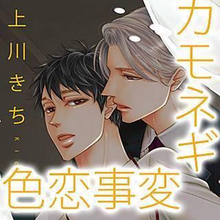 カモネギ色恋事変のイメージ