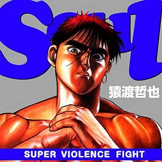 SOULのイメージ