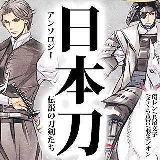 日本刀アンソロジー 伝説の刀剣たちのイメージ