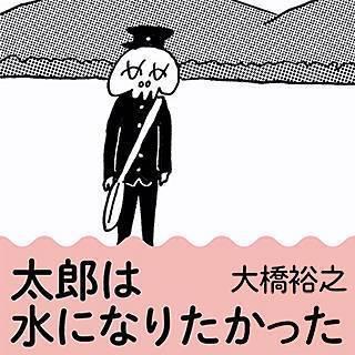 太郎は水になりたかったのイメージ
