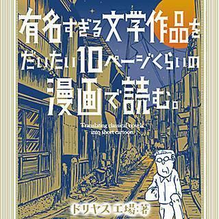 有名すぎる文学作品をだいたい10ページくらいのマンガで読む。のイメージ