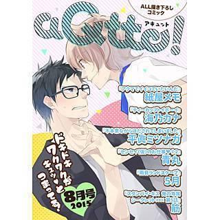aQtto! 2015年8月号のイメージ