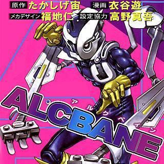 ALCBANEのイメージ