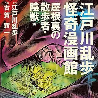 江戸川乱歩怪奇漫画館のイメージ
