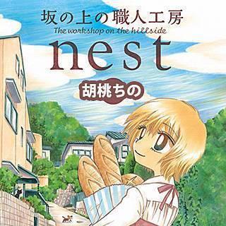 坂の上の職人工房nestのイメージ