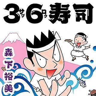 36寿司のイメージ