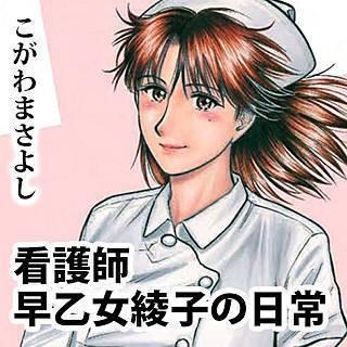 看護師早乙女綾子の日常のイメージ