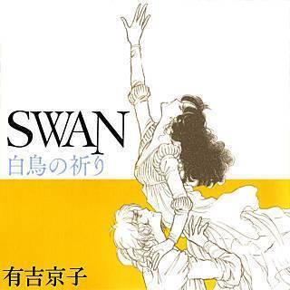 SWAN-白鳥の祈りのイメージ