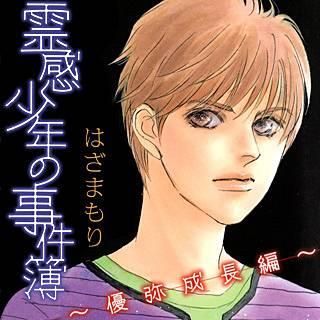 霊感少年の事件簿~優弥成長編~のイメージ