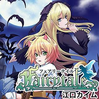 Fairytaleのイメージ