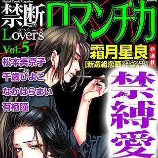 禁断LOVERSロマンチカ Vol.005 禁縛愛のイメージ