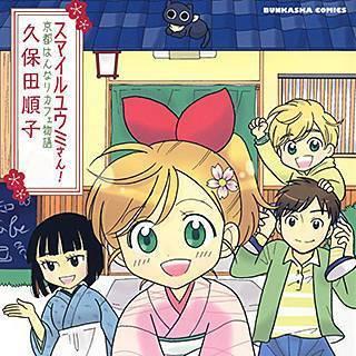 スマイルユウミさん!京都はんなりカフェ物語のイメージ