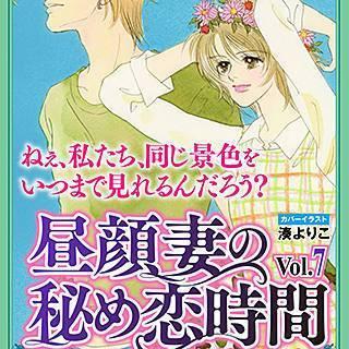 昼顔妻の秘め恋時間 Vol.7のイメージ
