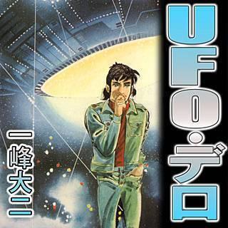 UFO・デロのイメージ