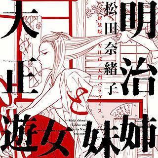 明治姉妹と大正遊女 新装版 雪月花/大門パラダイス
