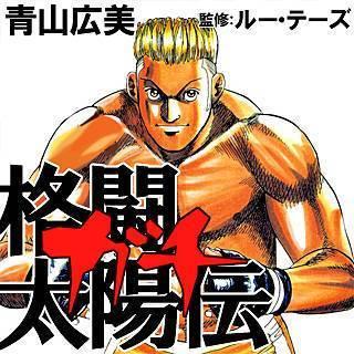 格闘太陽伝 ガチのイメージ