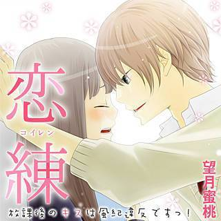 恋練<コイレン>?放課後のキスは風紀違反ですっ!?の画像です。