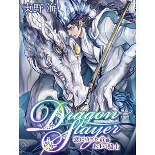 Dragon Slayer~恋に堕ちた竜と転生の騎士~のイメージ