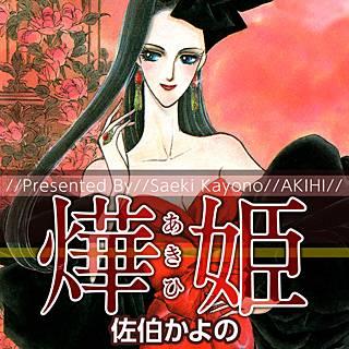 あき姫のイメージ