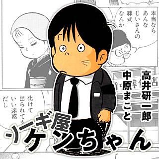 ソーギ屋ケンちゃんのイメージ