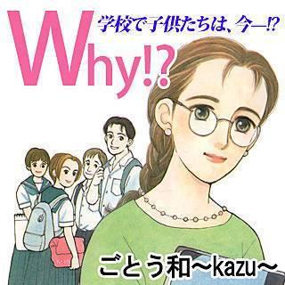 Why!?学校で子供たちは、今-!?のイメージ