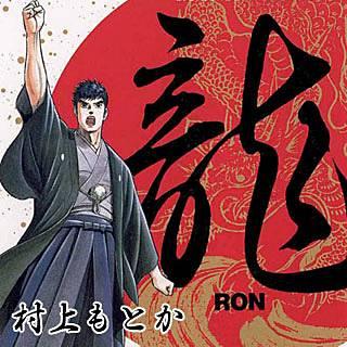 龍 -RON-のイメージ