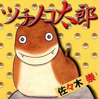 ツチノコ太郎のイメージ
