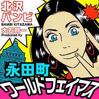 永田町ワールドフェイマスのイメージ
