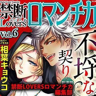 禁断Loversロマンチカ Vol.006 不埒な契りのイメージ