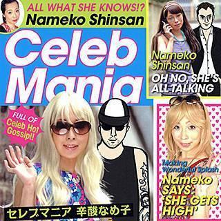 Celeb Maniaのイメージ