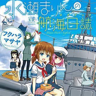水瀬まりんの航海日誌(ログブック)のイメージ