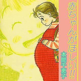 赤ちゃんがほしい!!のイメージ