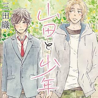 山田と少年のイメージ