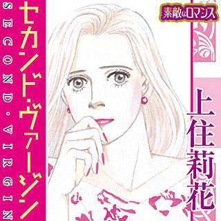 【素敵なロマンスコミック】セカンド・ヴァージンのイメージ