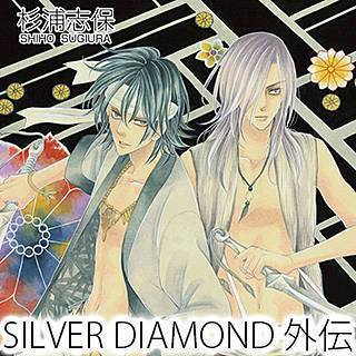 SILVER DIAMOND 外伝のイメージ