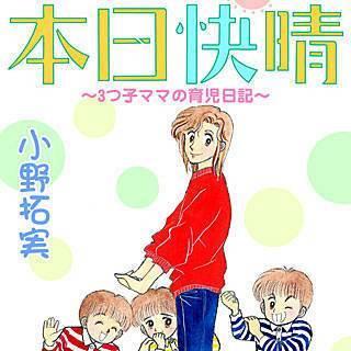 本日快晴~3つ子ママの育児日記~