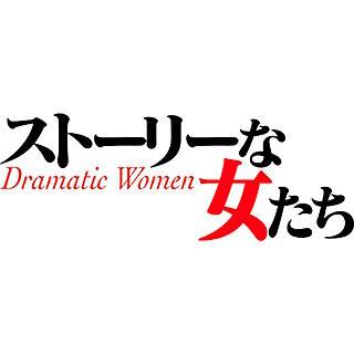 ストーリーな女たち Vol.1のイメージ